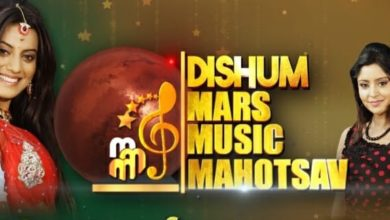 Dishum TV Bhojpuri Musical Event
